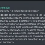 282 за Оскорбление Чувств Украинского Народа