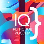 Русская Ноосфера 2.0: масштабный обзор уровня IQ по регионам России